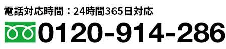 アンテナテック電話番号0120-914-286