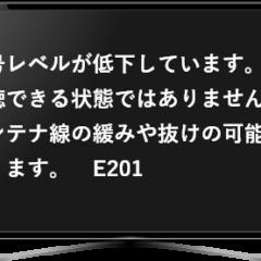 E201エラー