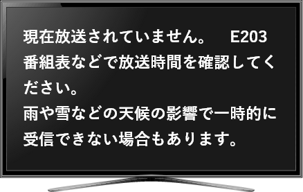 E203エラー